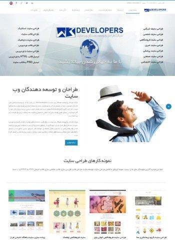 طراحی سایت - طراحان و توسعه دهندگان وب سایت - w3developers