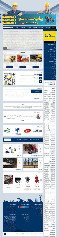 طراحی سایت تاسیسات ساختمان پیاتیک توسط طراحان وب
