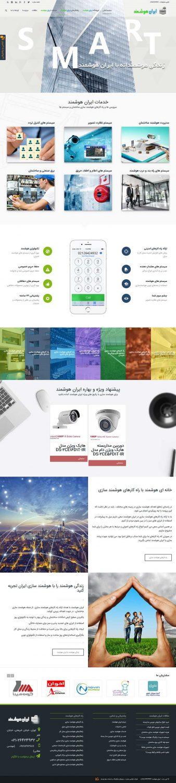 طراحی سایت هوشمندسازی ساختمان توسط طراحان وب