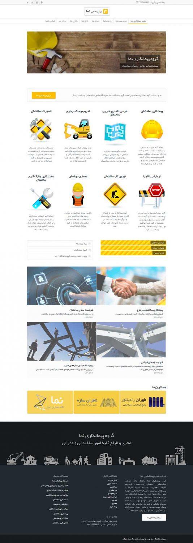 طراحی سایت نماپیمان توسط طراحان وب