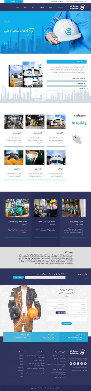 طراحی سایت صنعتی سهیل گاز