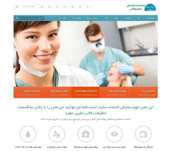 طراحی وی سایت پزشکی