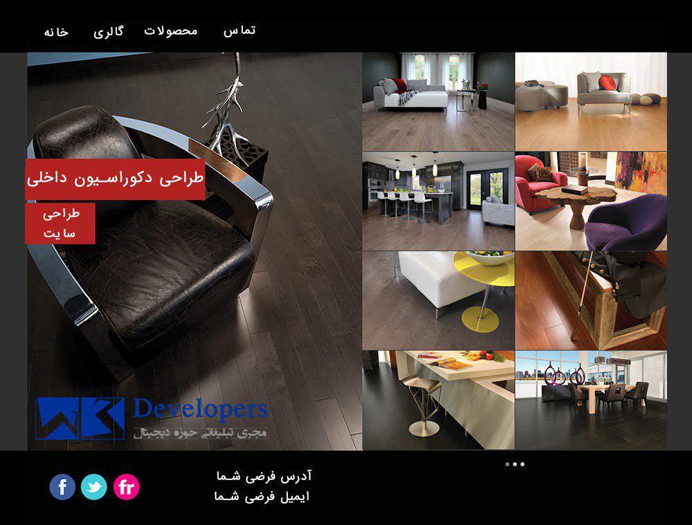 طراحی سایت دکوراسیون داخلی و معماری