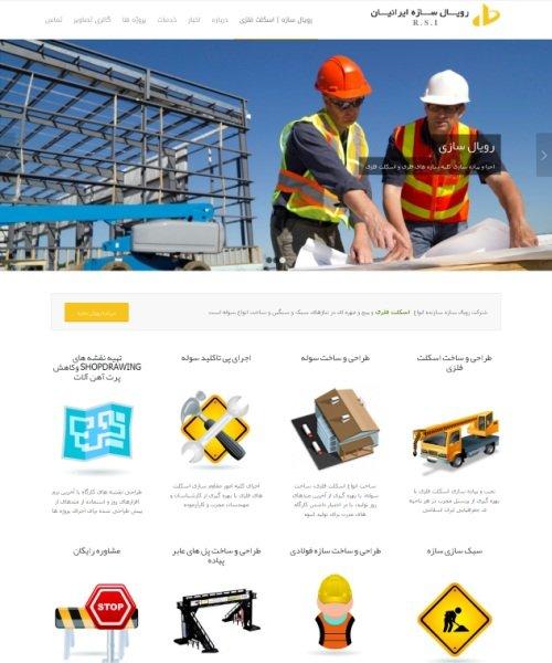 طراحی سایت شرکتی رویال سازه