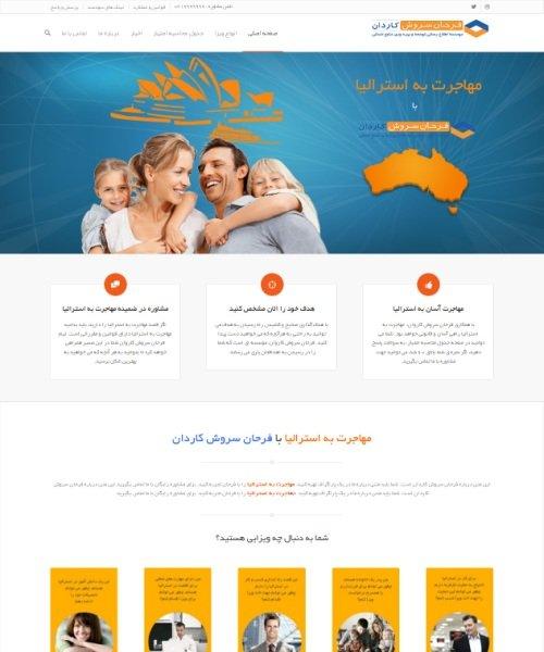 طراحی سایت شرکت فرحان