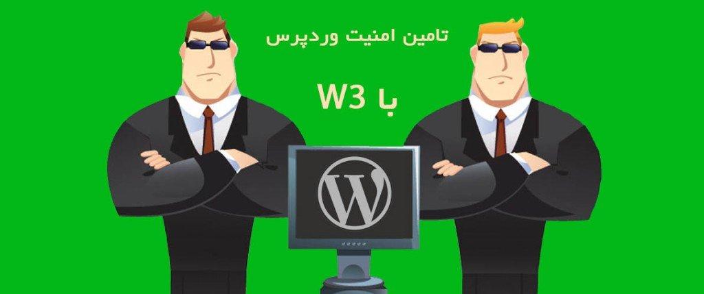 تامین امنیت سایت وردپرس