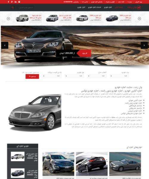 طراحی سایت اجاره خودرو وان رنت