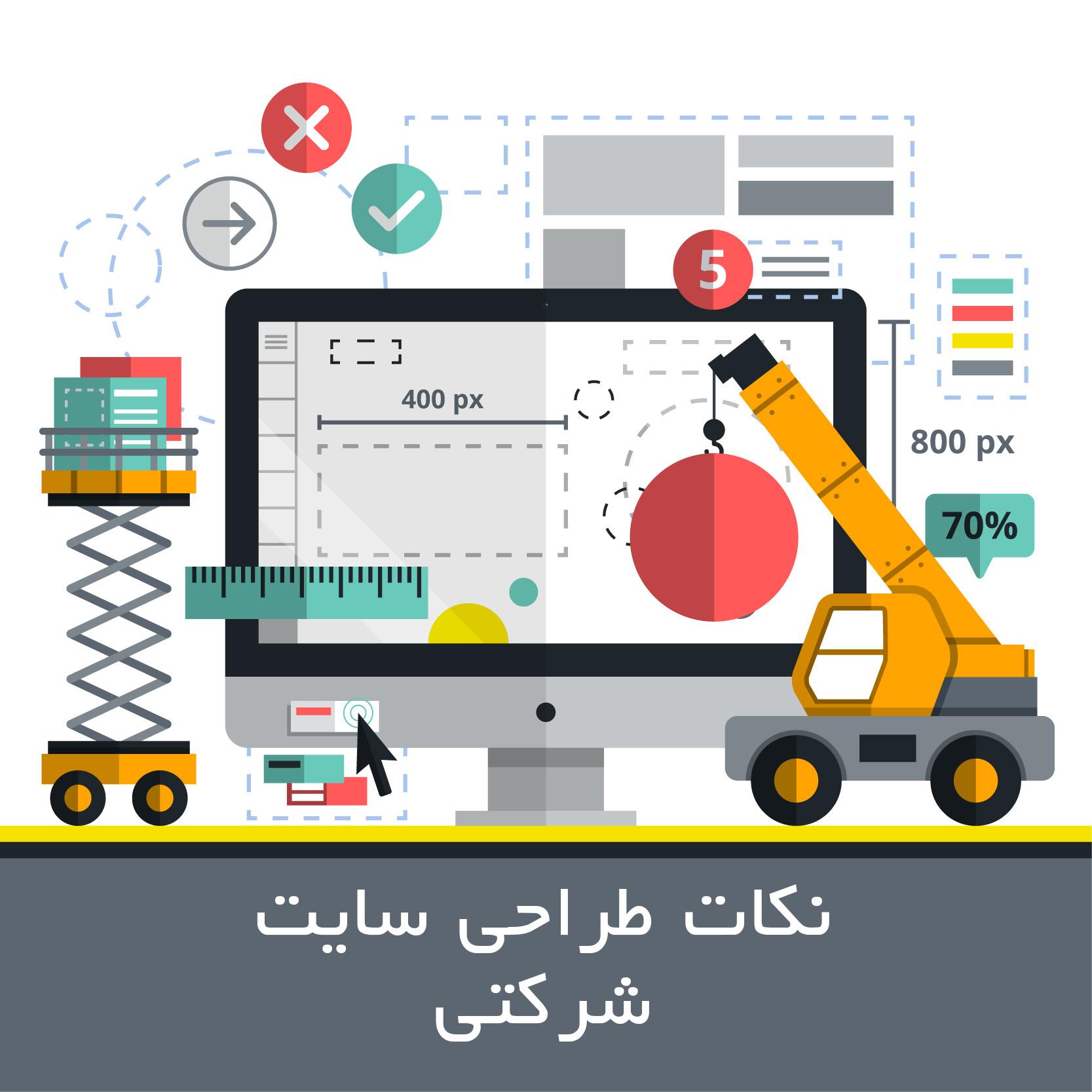نکات طراحی سایت شرکتی