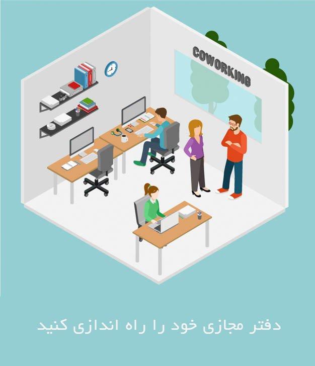 دفتر مجازی خود را راه اندازی کنید