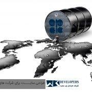 طراحی سایت برای شرکت های نفتی و پتروشیمی