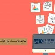 طراحی سایت برای شرکت های دانش بنیان