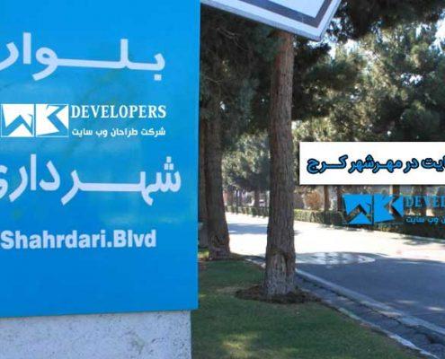 طراحی سایت در مهرشهر