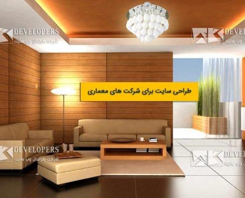طراحی سایت برای شرکت های معماری