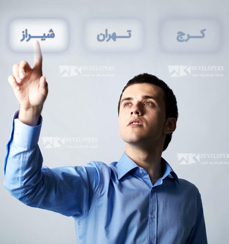 طراحان وب در شیراز