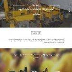 نمونه کار طراحی سایت صنعتی