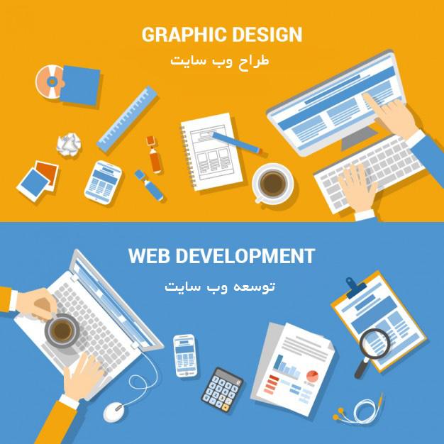 طراحی سایت یا برنامه نویسی سایت