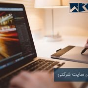 اصول-طراحی-سایت-شرکتی