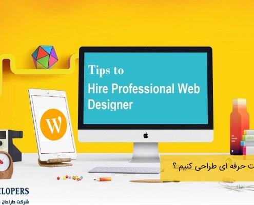 چگونه یک سایت حرفه ای طراحی کنیم
