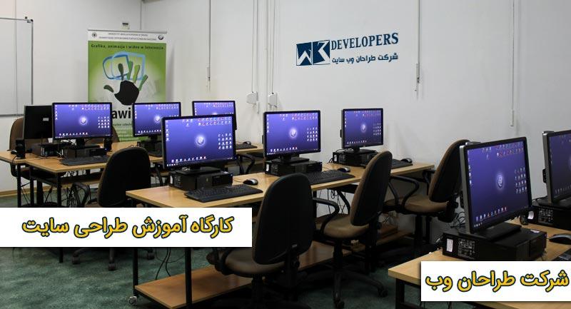کارگاه آموزش طراحی سایت