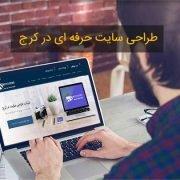 طراحی سایت حرفه ای در کرج
