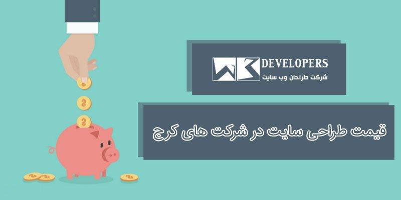 قیمت طراحی سایت در شرکت های کرج