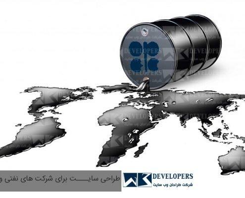 طراحی سایت برای شرکت های نفت و پتروشیمی