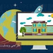 طراحی وبسایت دانشگاهی