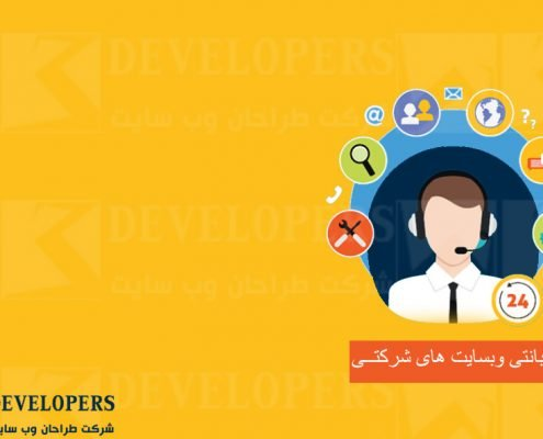 پشتیبانی وبسایت های شرکتی