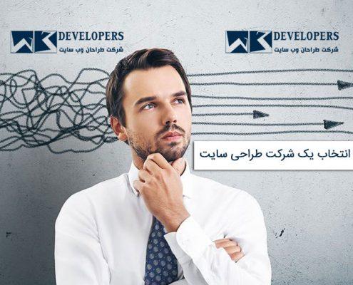 انتخاب شرکت طراحی سایت