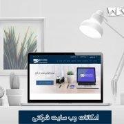 امکانات وب سایت شرکتی