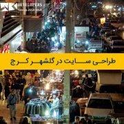 طراحی سایت در گلشهر