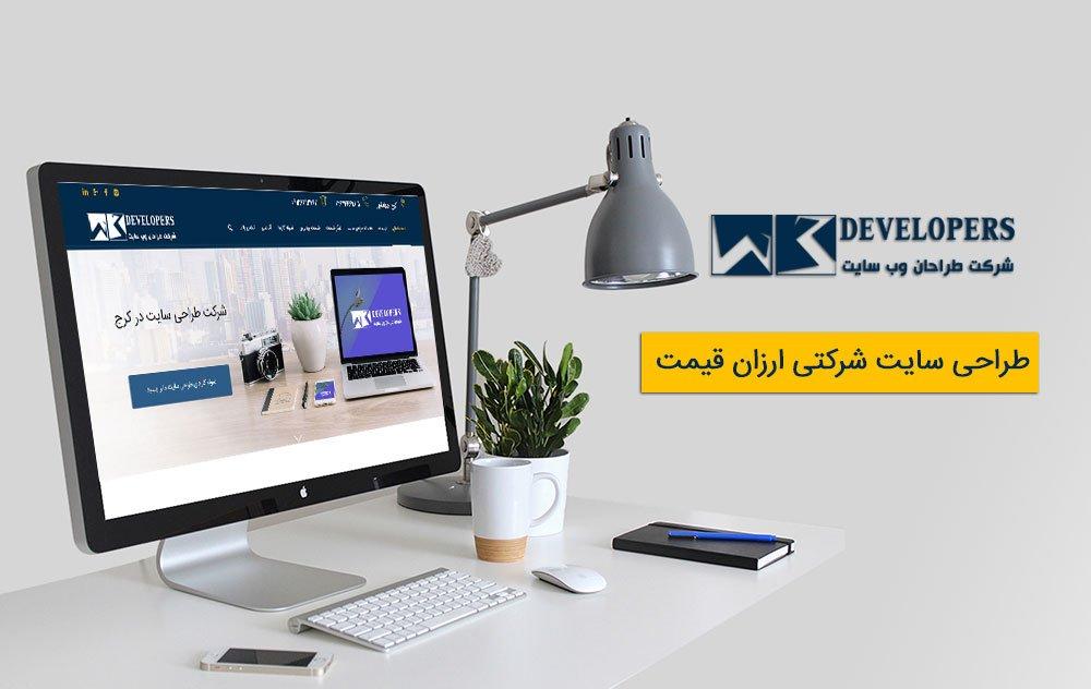 طراحی سایت شرکتی ارزان قیمت
