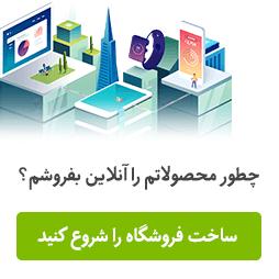 طراحی سایت فروشگاه اینترنتی آنلاین