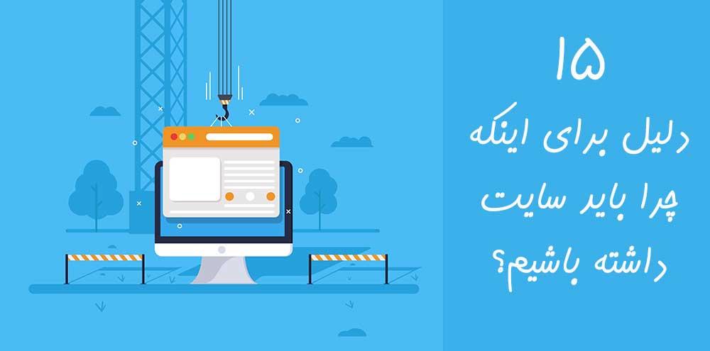 مزایای داشتن سایت و 15 دلیل محکم برای ایجاد وب سایت