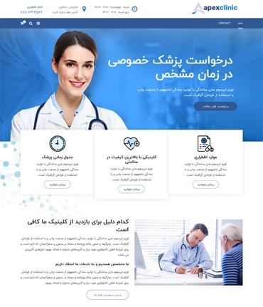 طراحی سایت های پزشکی با عکس برداری و گرافیک حرفه ای
